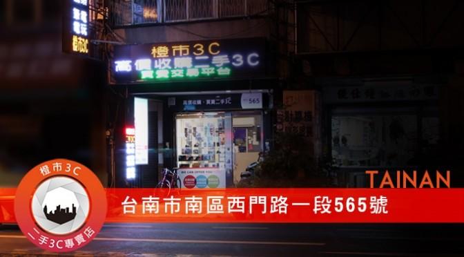 台南3c收購