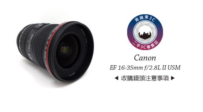 收購鏡頭,canon二手鏡頭買賣重點整理