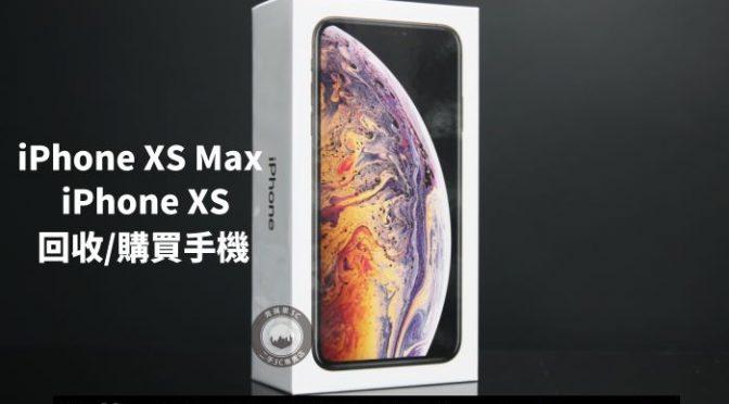 台北收購手機iphone xs-舊手機交易買賣、二手手機估價換現金推薦青蘋果3C