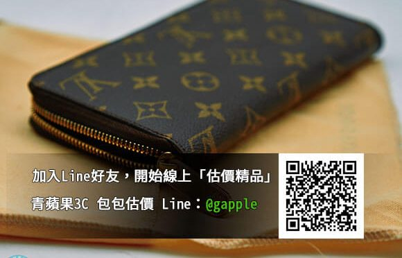 收購名牌包包-收購包包推薦青蘋果3c