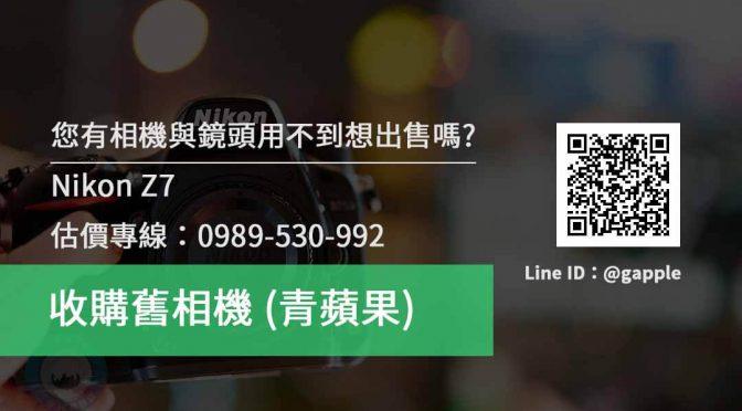 【全幅相機收購】Nikon Z7 二手相機回收價格查詢0989530992- 青蘋果3c